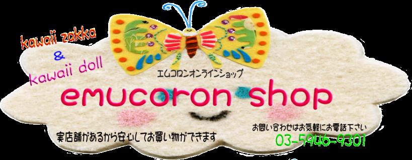 ブライス blythe ドール 通販 kawaii 雑貨 エムコロンオンラインショップ