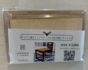 【ミニチュア家具】1/6ドールサイズ♪アイアン風ダイニングテーブル♪ハンドメイドキット( *´艸`)♪